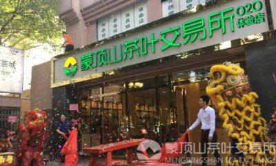 蒙顶山茶交所深圳营业部成立-花儿街