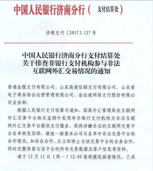 网传央行公布的40家非法外汇平台名单疑点重重,文件真实性有多高?-花儿街