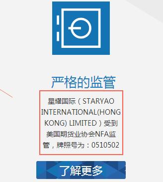 又一冒充NFA监管的黑平台:星耀国际投资者无法出金,官网域名仅注册5个月