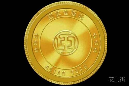 亚元号称人民币背后的法定加密货币 传销团伙已被多地警方网上通缉