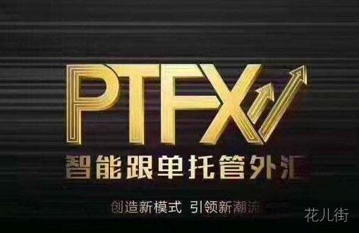 PTFX,一家类似于IGOFX、沃尔克外汇的金融传销公司