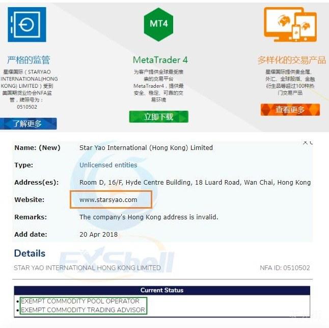 无牌外汇平台星耀国际被香港SFC警告