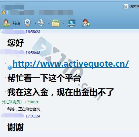 Activequote爱达克被曝不能出金,这绝对是你见过最假的平台!