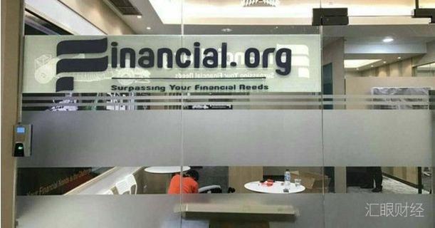 Financial.org富南斯庞氏骗局波及无数投资者,已被8家监管机构盯上