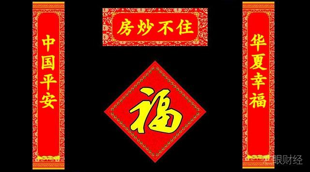 """保险公司成超级""""炒房团"""" 中国平安变身A股""""第二大房企"""""""