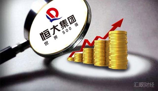 受投资者高度认可 恒大18亿美元创今年最大规模美元债纪录