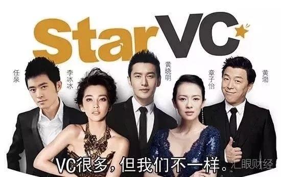 原来除了黄晓明、赵薇,还有这么多明星都在搞资本运作