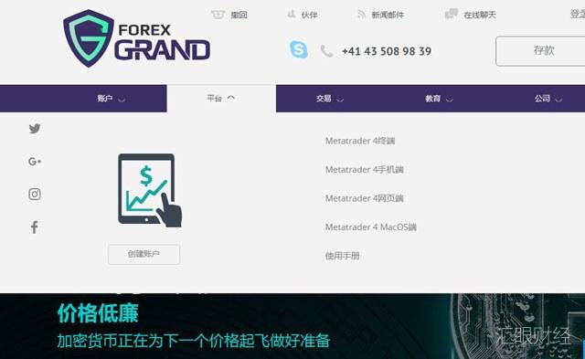ForexGrand已被三国监管机构列入黑名单 该平台提供中文语言服务