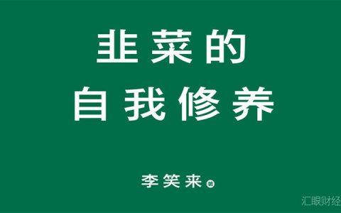 李笑来《韭菜的自我修养》完整版在线阅读