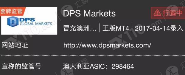 澳洲空壳外汇公司DPS Markets 监管信息和公司地址都是假的