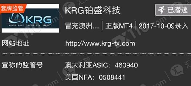 KRG铂盛科技套牌ASIC和NFA监管 经实际探访其宣称的澳洲地址虚假