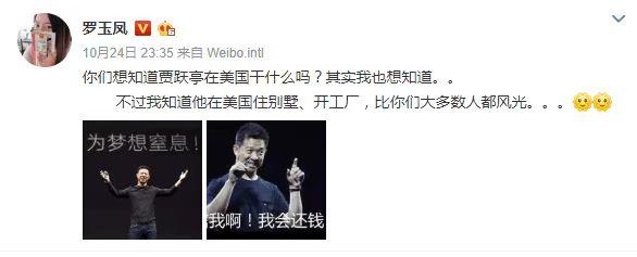 凤姐:贾跃亭比你们风光 90后外甥住别墅开跑车