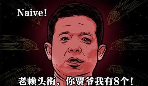 """""""剥夺恒大资产抵押权""""申请早被驳回 贾跃亭""""胜利宣言""""只为融资"""