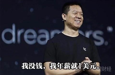 FF拖欠租金北京办公区被停止供暖 贾跃亭美国豪宅别墅正在施工