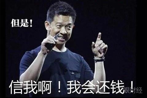 贾跃亭美国拥千万豪宅,中国欠债停暖员工饥寒交迫
