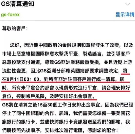 高盛国际发布清算通知 投资者93万元无法提现