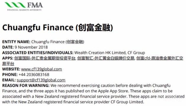 中国外汇经纪商创富金融被新西兰FMA列入黑名单