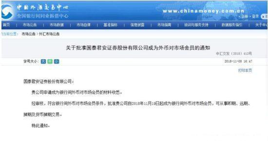 """国泰君安拿下首块外汇业务牌照 中国金融进入""""外汇时代""""!"""