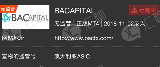 虚假平台BA Capital业务员代客操盘 数天将账户拉爆仓