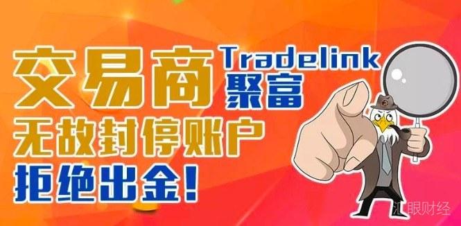 套牌交易商Tradelink聚富无故封停账户,拒绝出金