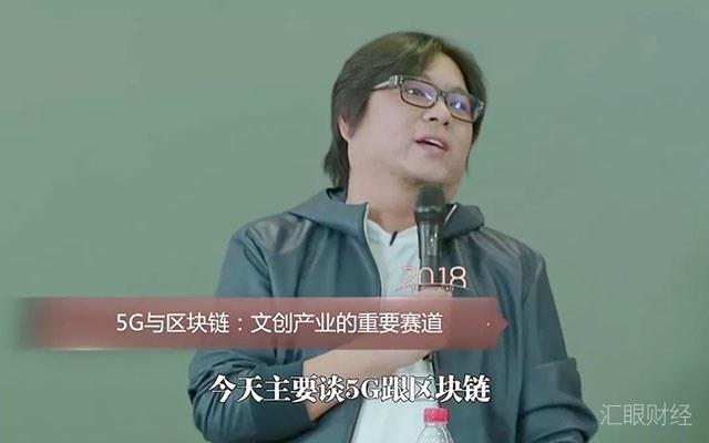 高晓松在清华讲区块链,竟这样解读共识与Token