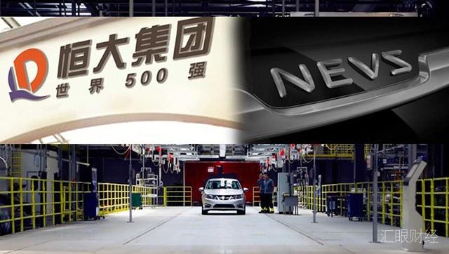 """恒大造车""""雄心"""":引进顶级技术助力中国汽车业弯道超车"""
