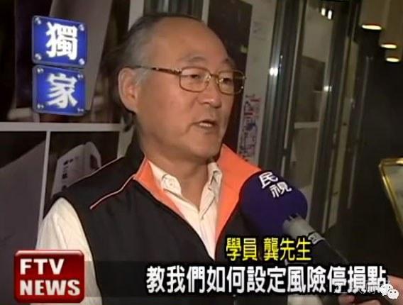 台湾外汇乱象像极10年前的大陆:培训机构号称30天本金翻倍,连尼姑都来上课