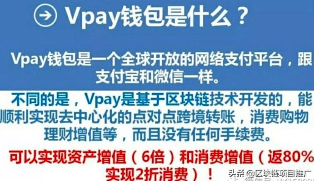 传销平台Vpay入驻头条号!发布诈骗信息近2年没人管?