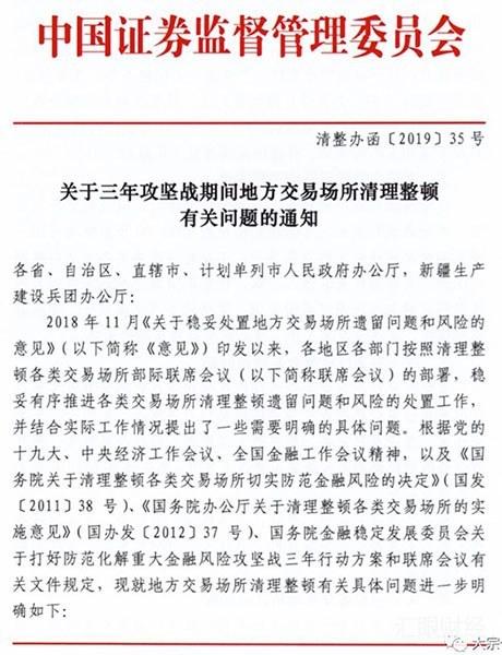 清整联办发35号文,为金交所定性,划定业务范围