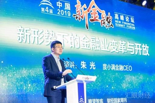 度小满CEO朱光预言:预计到明年底仍能健康增长的互金平台不超10家