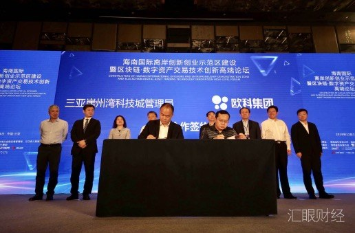 海南国际离岸创新创业(三亚)试验区揭牌 欧科集团宣告亚太总部成立