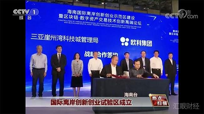 央视、新华网报道欧科集团首批入驻海南国际离岸创新创业(三亚)试验区