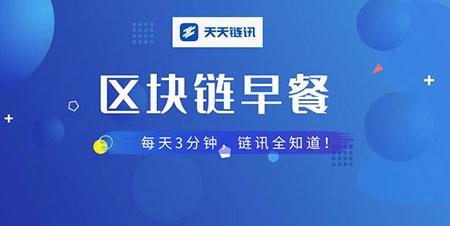 福建定下2万亿目标,陈纯发文强调监管,北京金融局打消交易所牌照念想