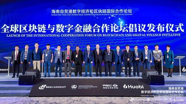 海南自贸港数字经济和区块链国际合作论坛开幕