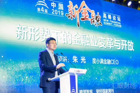 度小满金融CEO朱光:2020年是金融科技价值回归年