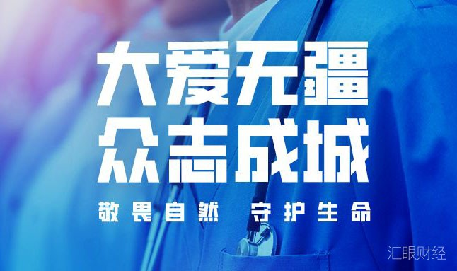 心系武汉大爱无疆  10多家区块链企业捐款捐物驰援抗灾