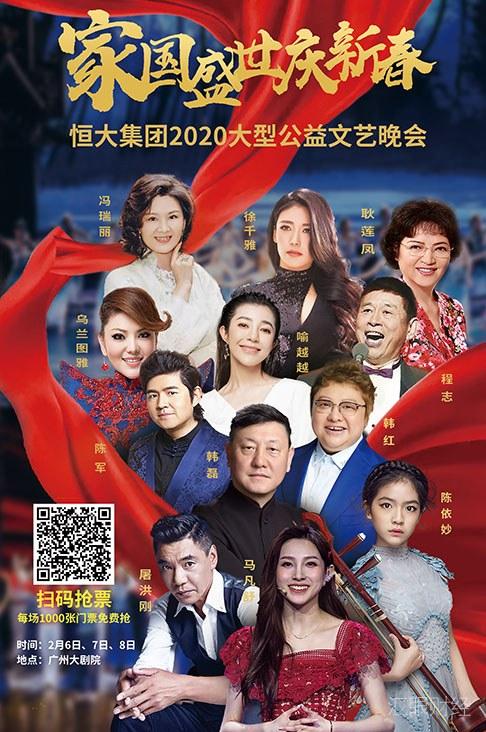 首日超3万人在线参与 恒大新春晚会掀抢票热潮