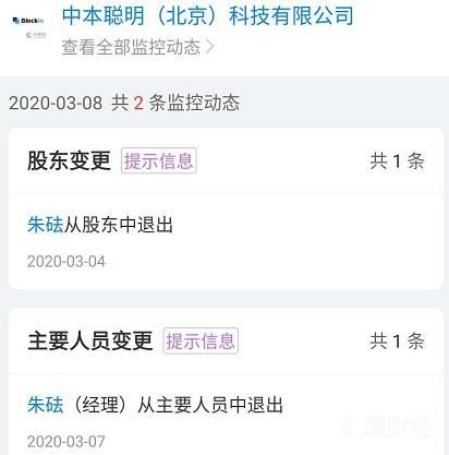 """币印联合创始人朱砝退出股东 回应称""""没有影响"""""""