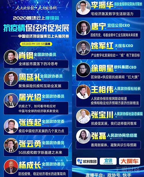 政协委员、企业代表共话2020中国经济危与机 建言后疫情时代的数字新基建