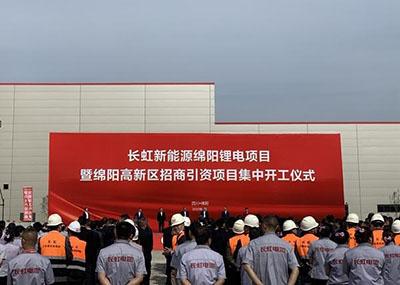 长虹控股投资近20亿元锂电池项目在绵阳开工