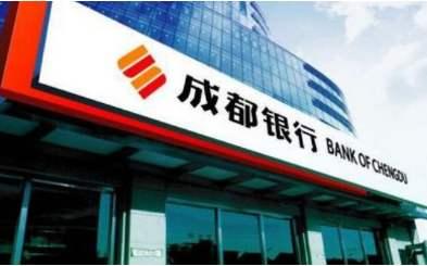 """成都银行东部新区支行获批 为四川首家以""""东部新区""""命名的银行金融机构"""