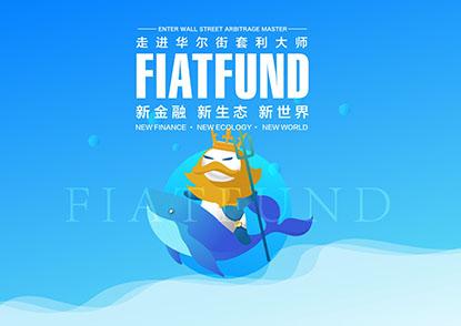 FIATFUND:全球首家加密链汇新金融生态平台开启公测