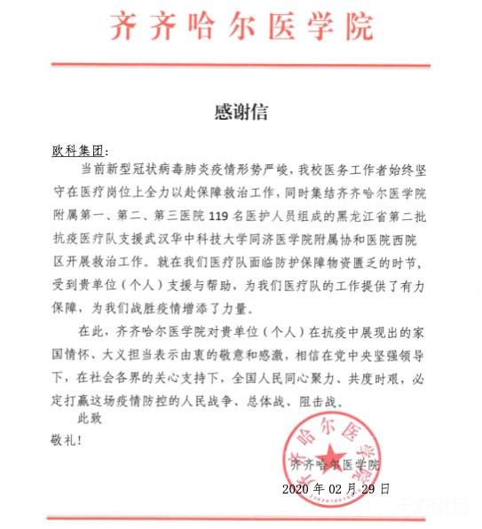 家国情怀、大义担当 欧科集团驰援抗疫收到30余份感谢函