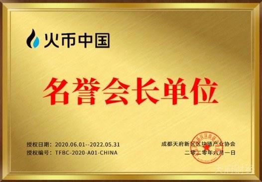 火币中国出任成都天府新区区块链产业协会名誉会长单位