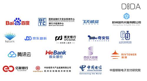 百度、京东数科、腾讯云等17家机构联合成立数字身份产业联盟