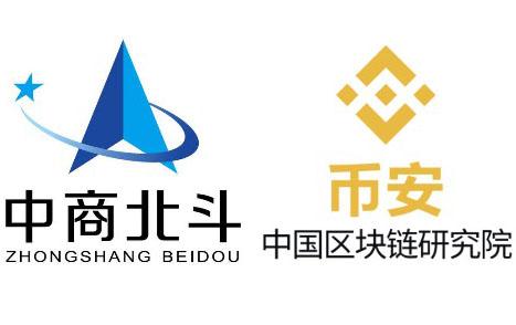 币安中国区块链研究院联合中商北斗供应链 开展供应链+区块链应用