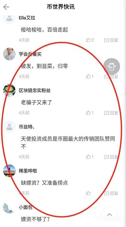 太空链割完韭菜,薛蛮子又站台图灵链 网友:嫖资不够了?