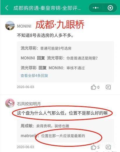 炒作?网传成都秦皇帝锦摇号剩余需加价购买