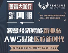 菁蓉大咖行第四期·AWS赋能医疗新时代
