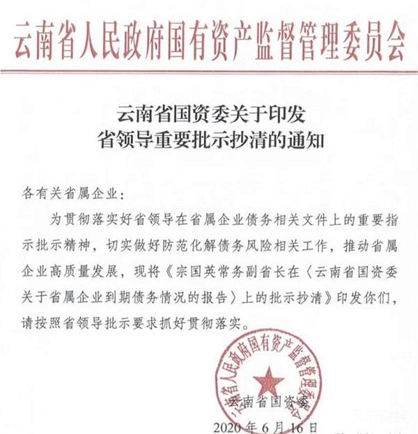 云南省常务副省长批示省属企业严控新增债务 多家上市公司被点名